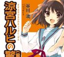The Surprise of Haruhi Suzumiya (First Part)