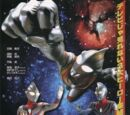 Ultraman Tiga, Ultraman Dyna, & Ultraman Gaia: The Decisive Battle in Hyperspace