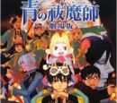 Ao no Exorcist the Movie