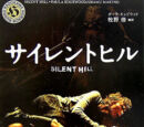 Silent Hill: The Novel (film)