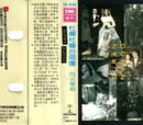 Duran Duran (The Wedding Album) - Taiwan: EM 0246 / 0777 7 98876 4 4