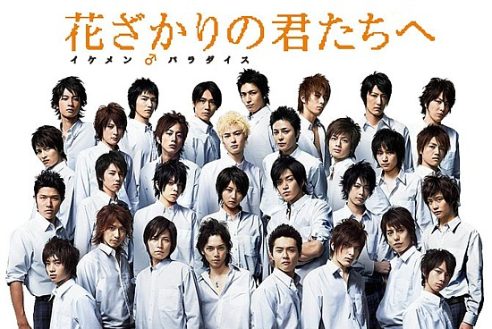 *Hanazakari no Kimitachi* El paraíso de jóvenes atractivos Año2007 HanazakariNoKimitachiE3