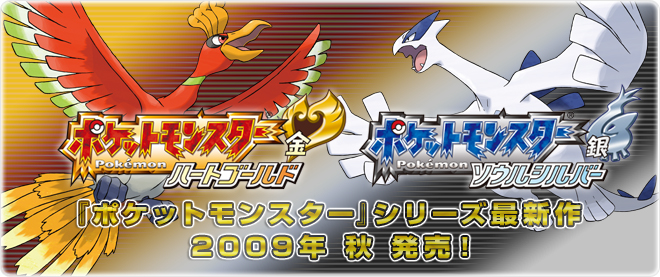 Confirmado! Remakes de Pokemon Oro y Plata!!!