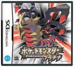 Caratula japonesa de Pokémon Platino