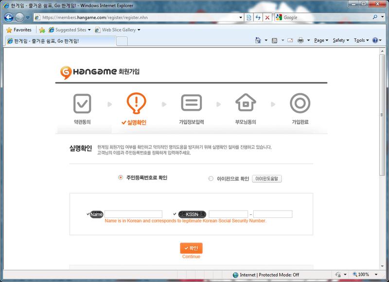 [GUIA] Jugar MHF en el servidor Coreano 800px-Registration_guide_revised_03
