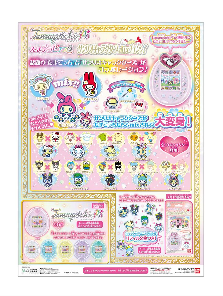 730px-Sanrio-pierce_poster.jpg